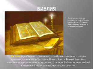 БИБЛИЯ Несколько десятилетий спустя после смерти Христа свидетельства о Его ж