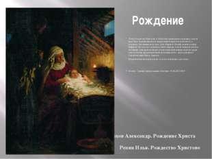 Рождение В год Рождества Христова в Палестине проводилась перепись, и всем