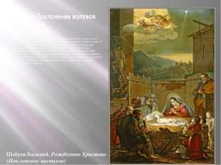 Поклонение волхвов О рождении Спасителя сначала было возвещено простым пастух
