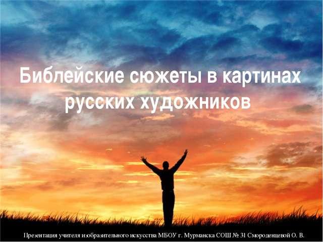 Библейские сюжеты в картинах русских художников Презентация учителя изобразит...