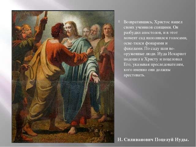 Возвратившись, Христос нашел своих учеников спящими. Он разбудил апостолов, и...
