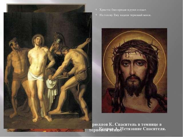 Христос был предан в руки солдат. На голову Ему надели терновый венок. Брюлло...