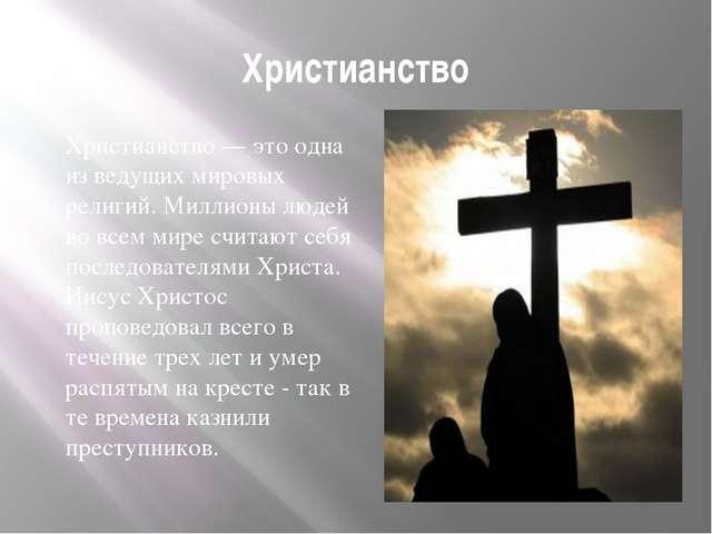 Христианство Христианство — это одна из ведущих мировых религий. Миллионы люд...