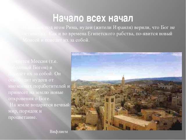 Начало всех начал Находясь под игом Рима, иудеи (жители Израиля) верили, что...