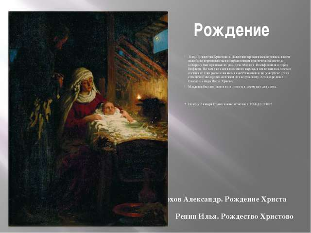 Рождение В год Рождества Христова в Палестине проводилась перепись, и всем...
