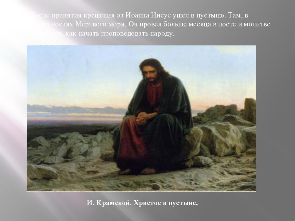После принятия крещения от Иоанна Иисус ушел в пустыню. Там, в окрестностях М...