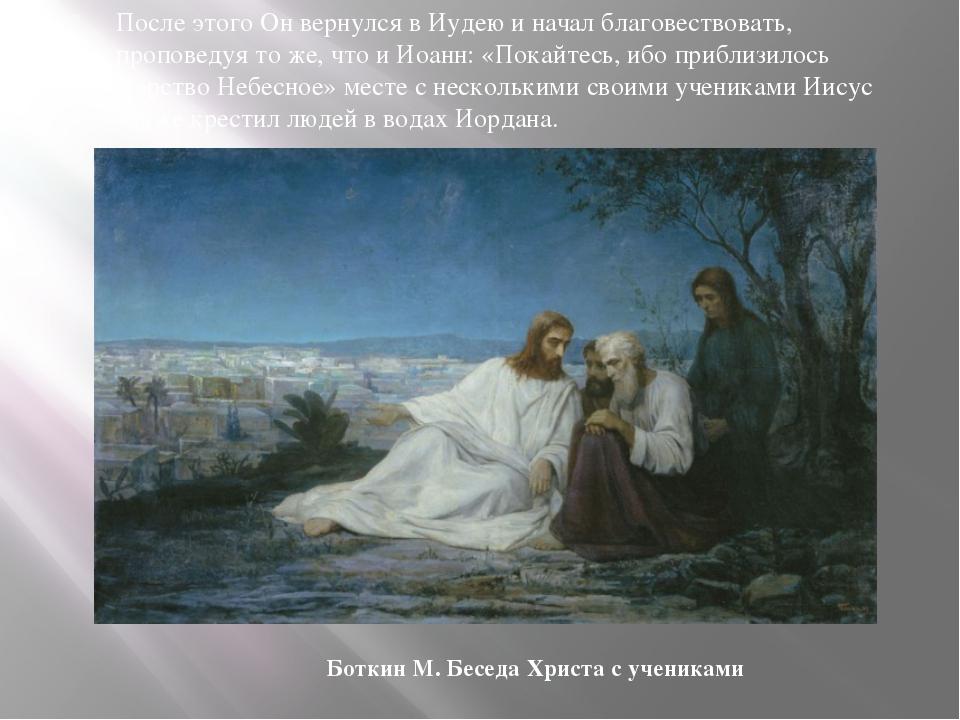 После этого Он вернулся в Иудею и начал благовествовать, проповедуя то же, чт...