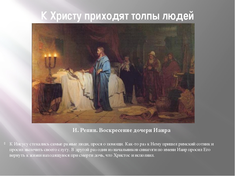 К Христу приходят толпы людей К Иисусу стекались самые разные люди, прося о п...