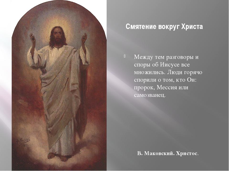 Смятение вокруг Христа Между тем разговоры и споры об Иисусе все множились. Л...