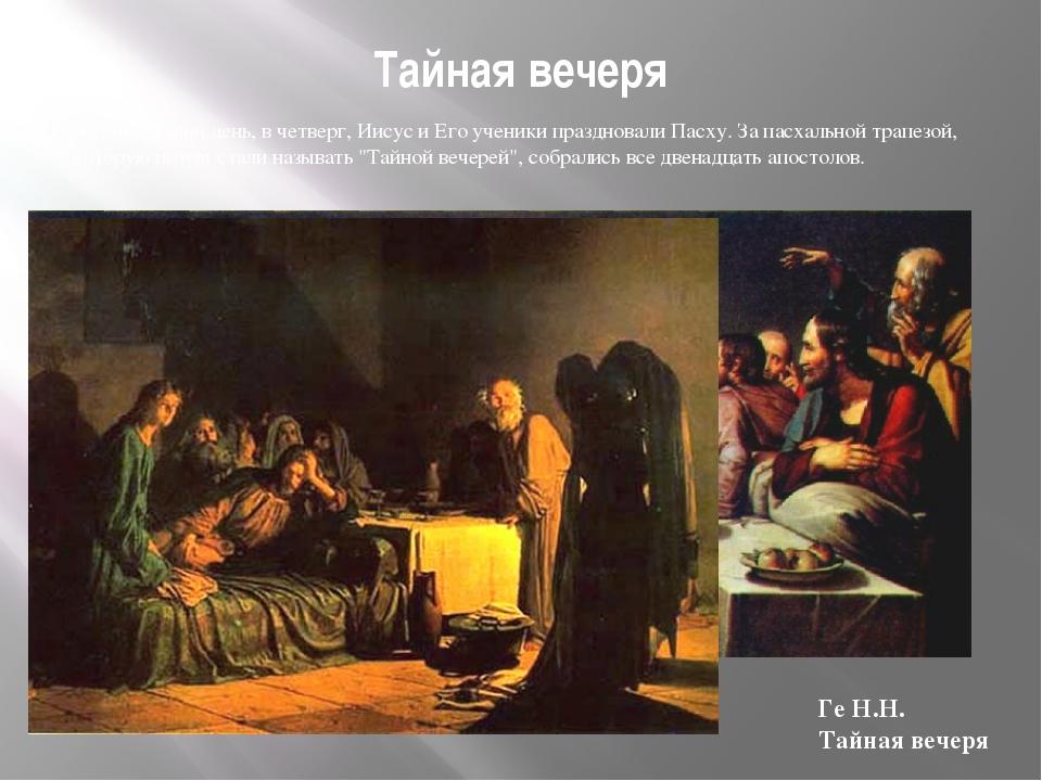 Тайная вечеря На следующий день, в четверг, Иисус и Его ученики праздновали П...