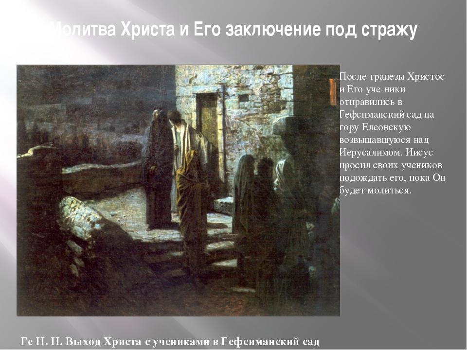 Молитва Христа и Его заключение под стражу После трапезы Христос и Его учени...