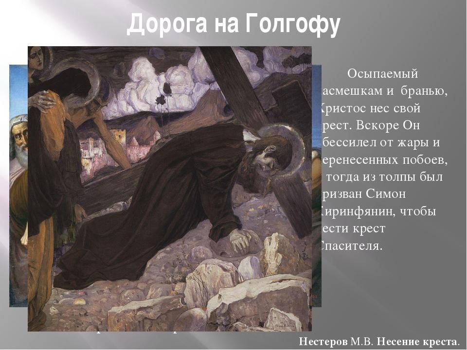 Дорога на Голгофу Осыпаемый насмешкам и бранью, Христос нес свой крест. Вскор...