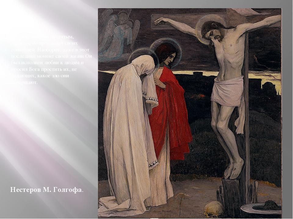 Но даже будучи распятым, Христос не проклинал своих гонителей. Наоборот, даже...