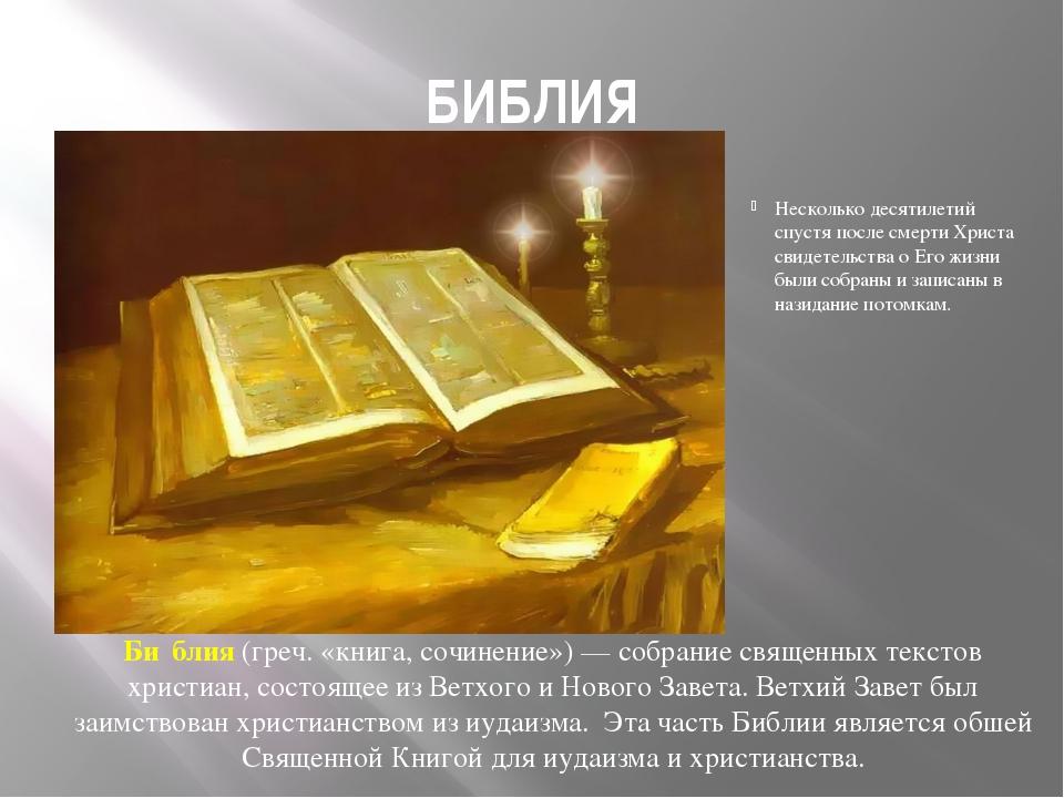 БИБЛИЯ Несколько десятилетий спустя после смерти Христа свидетельства о Его ж...