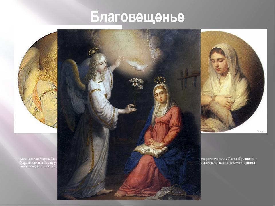 """Благовещенье Ангел явился Марии. Он поведал ей, что она родит сына, который """"..."""