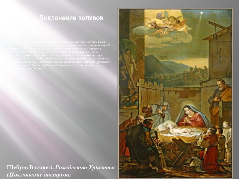 Поклонение волхвов О рождении Спасителя сначала было возвещено простым пастух...