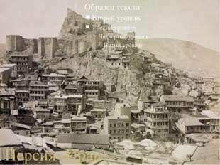 Персия (Иран)