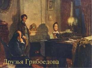 Друзья Грибоедова