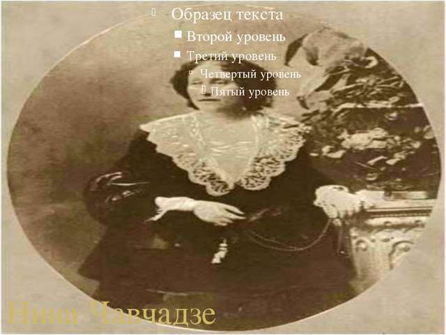 Нина Чавчадзе