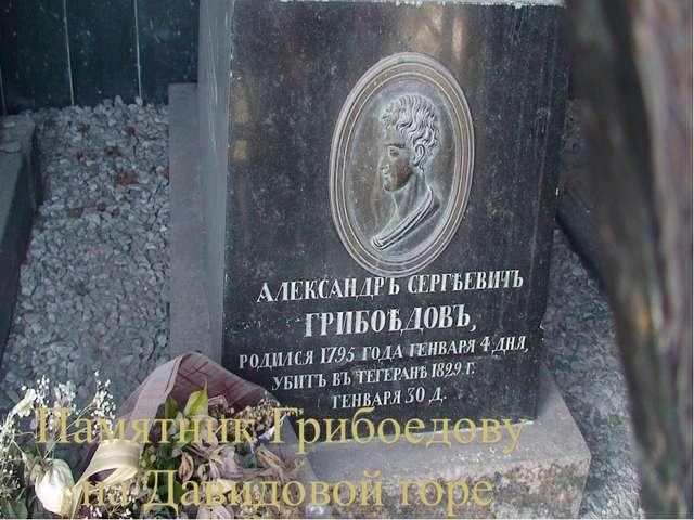 Памятник Грибоедову на Давидовой горе