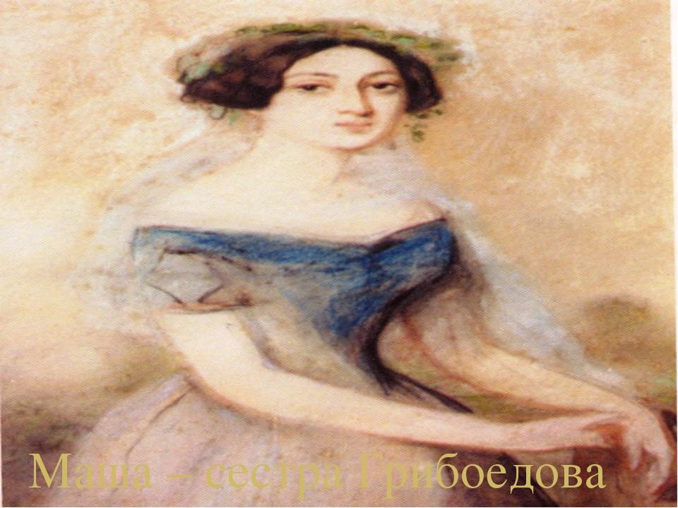 Маша – сестра Грибоедова