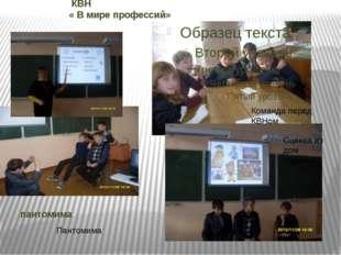 Команда перед КВНом Сценка из дом .задания Пантомима КВН « В мире профессий»