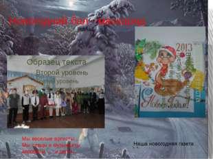 Новогодний бал - маскарад Наша новогодняя газета Мы веселые артисты…. Мы певц