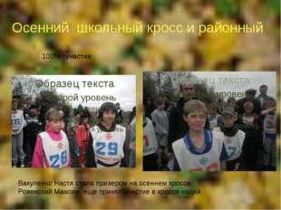 Осенний школьный кросс и районный Вакуленко Настя стала призером на осеннем к