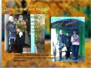 День пожилых людей Прошли по закрепленной за нами улице Ленина и поздравили п