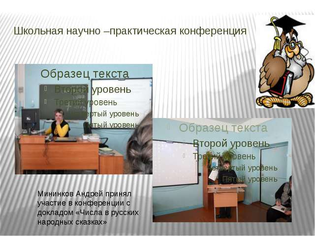 Школьная научно –практическая конференция Мининков Андрей принял участие в ко...