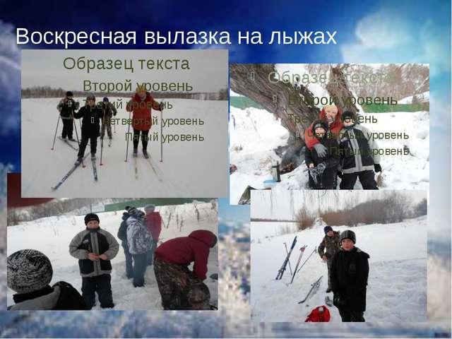 Воскресная вылазка на лыжах