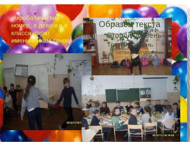 Максим девчата поздравляют именинников Акробатический номер, а девочки 4 клас...