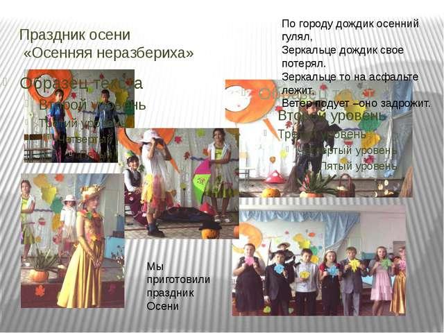 Праздник осени «Осенняя неразбериха» Мы приготовили праздник Осени По городу...