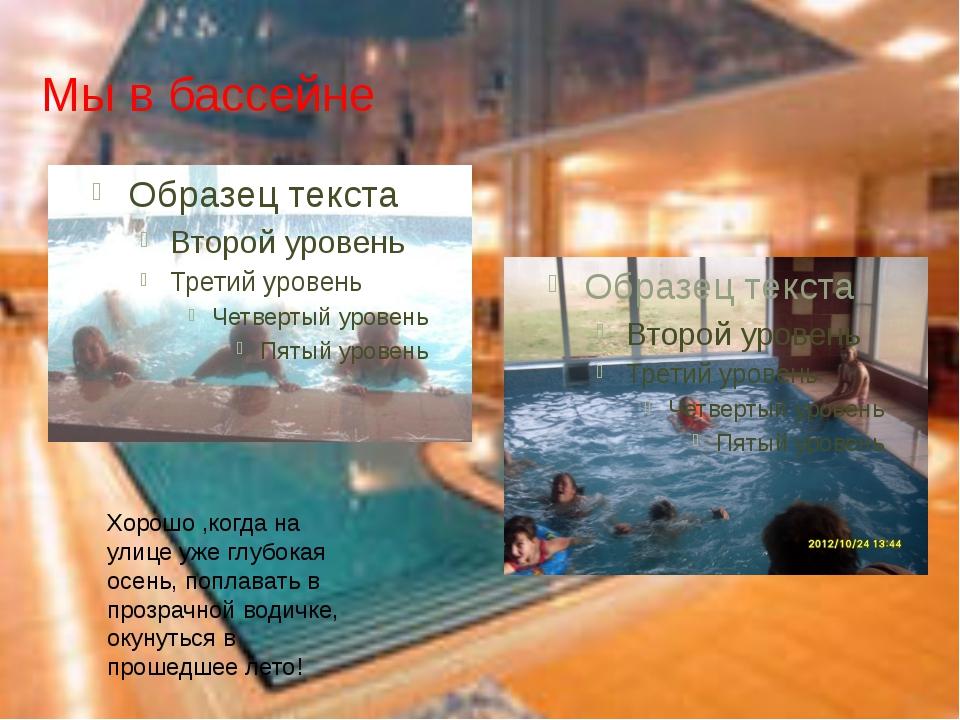 Мы в бассейне Хорошо ,когда на улице уже глубокая осень, поплавать в прозрачн...