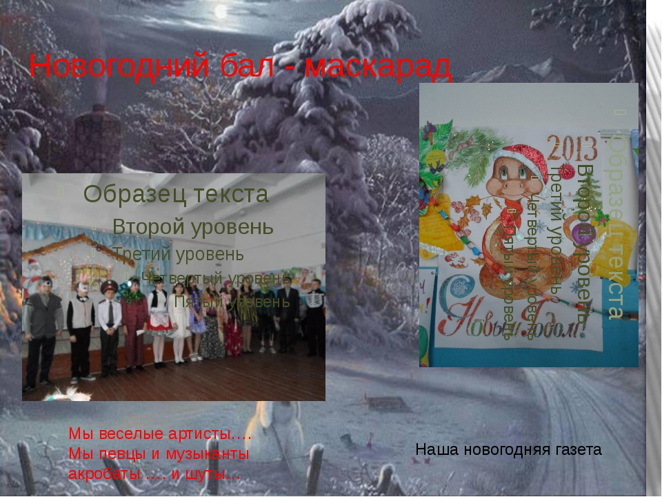 Новогодний бал - маскарад Наша новогодняя газета Мы веселые артисты…. Мы певц...