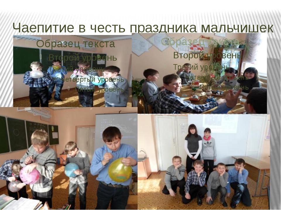 Чаепитие в честь праздника мальчишек
