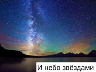 И небо звёздами горит