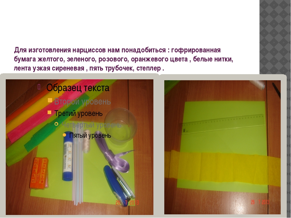 Для изготовления нарциссов нам понадобиться : гофрированная бумага желтого, з...
