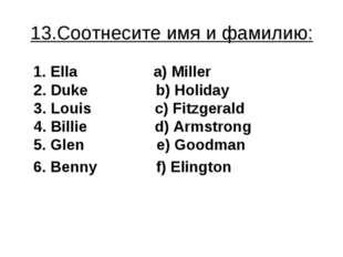 13.Соотнесите имя и фамилию: 1. Ella       a) Miller