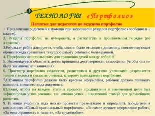 ТЕХНОЛОГИЯ «Портфолио» Памятка для педагогов по ведению портфолио 1. Привлече