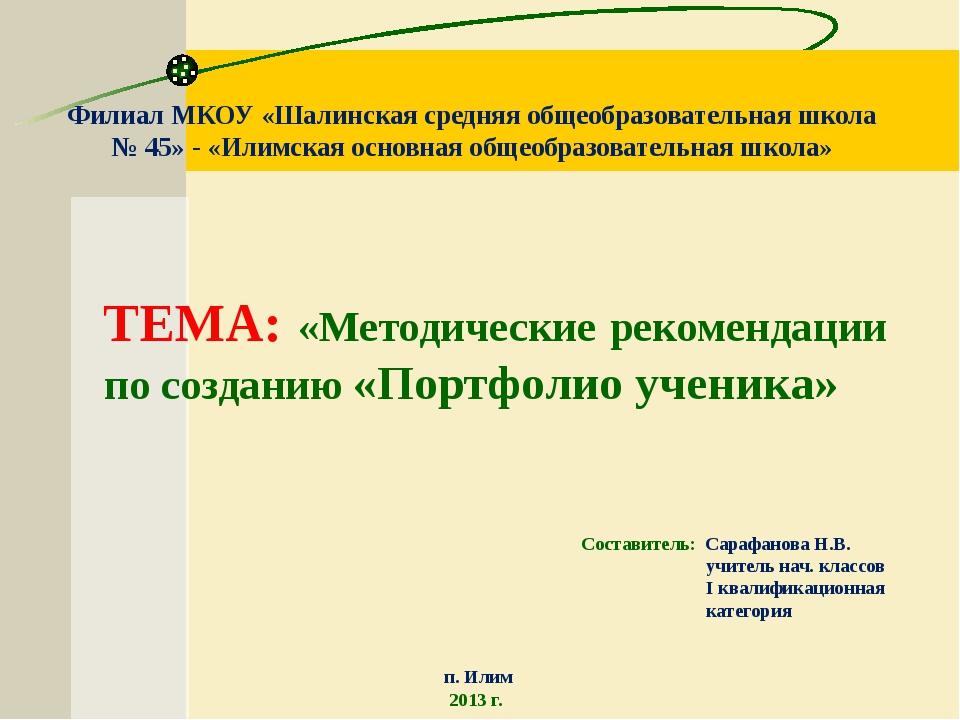 Филиал МКОУ «Шалинская средняя общеобразовательная школа № 45» - «Илимская ос...