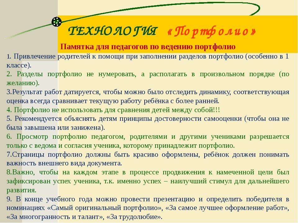 ТЕХНОЛОГИЯ «Портфолио» Памятка для педагогов по ведению портфолио 1. Привлече...