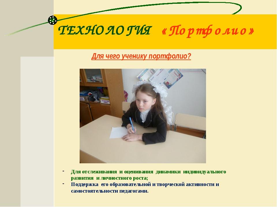 ТЕХНОЛОГИЯ «Портфолио» Для чего ученику портфолио? Для отслеживания и оценива...
