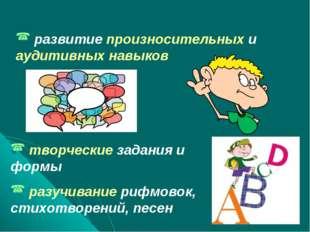развитие произносительных и аудитивных навыков творческие задания и формы ра