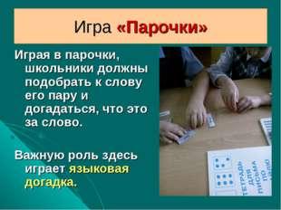 Игра «Парочки» Играя в парочки, школьники должны подобрать к слову его пару и