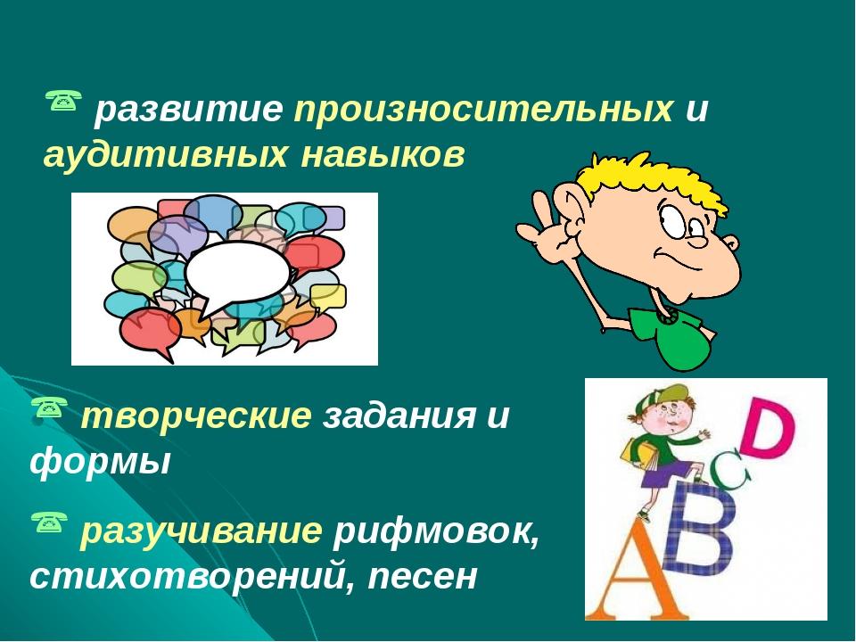 развитие произносительных и аудитивных навыков творческие задания и формы ра...