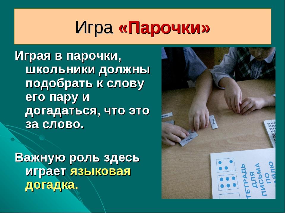 Игра «Парочки» Играя в парочки, школьники должны подобрать к слову его пару и...