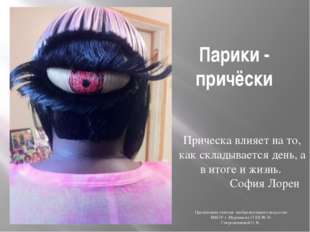 Парики - причёски Прическа влияет на то, как складывается день, а в итоге и ж