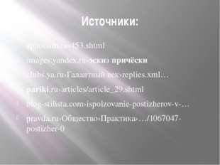 Источники: aphorism.ru›453.shtml images.yandex.ru›эскиз причёски clubs.ya.ru›