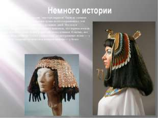 """Немного истории Конечно, древнеегипетские """"мастера париков"""" были не самыми пе"""